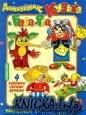 Книга Домовёнок Кузька и Баба Яга