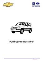 Книга Chevrolet Niva. Руководство по ремонту