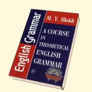 Аудиокнига Теоретическая грамматика английского языка / A Course in Theoretical English Grammar