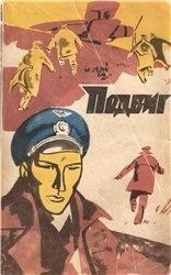 Книга Подвиг 1973 № 5