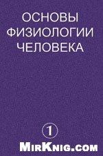 Книга Основы физиологии человека. Том 1