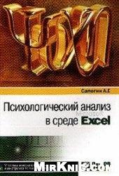 Книга Психологический анализ в среде Excel