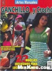 Журнал Ganchillo y Croche №4