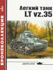 Журнал Бронеколлекция. 2003 №4. Легкий танк LT vz.35