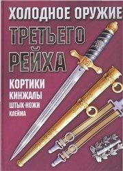 Книга Холодное оружие Третьего Рейха. Кортики, кинжалы, штык-ножи, клейма