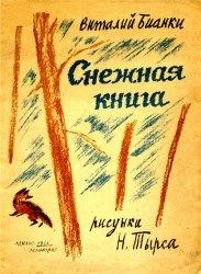 Книга Снежная книга