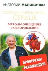 Книга Сосуды, капилляры, сердце. Методы очищения и оздоровления
