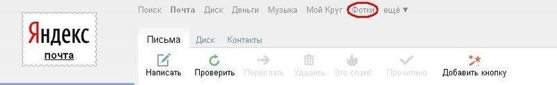 Яндекс_почта.jpg