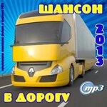 2013 -В дорогу.jpg