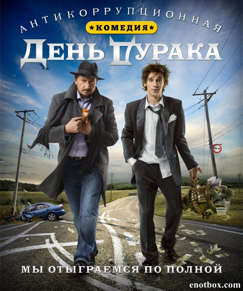 День дурака (2014/WEB-DL/WEB-DLRip)