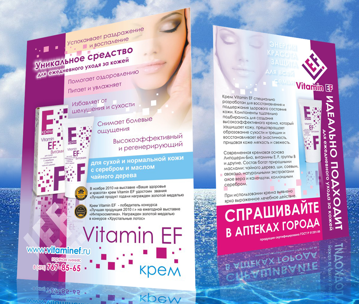 Витамин ЕФ листовка.jpg