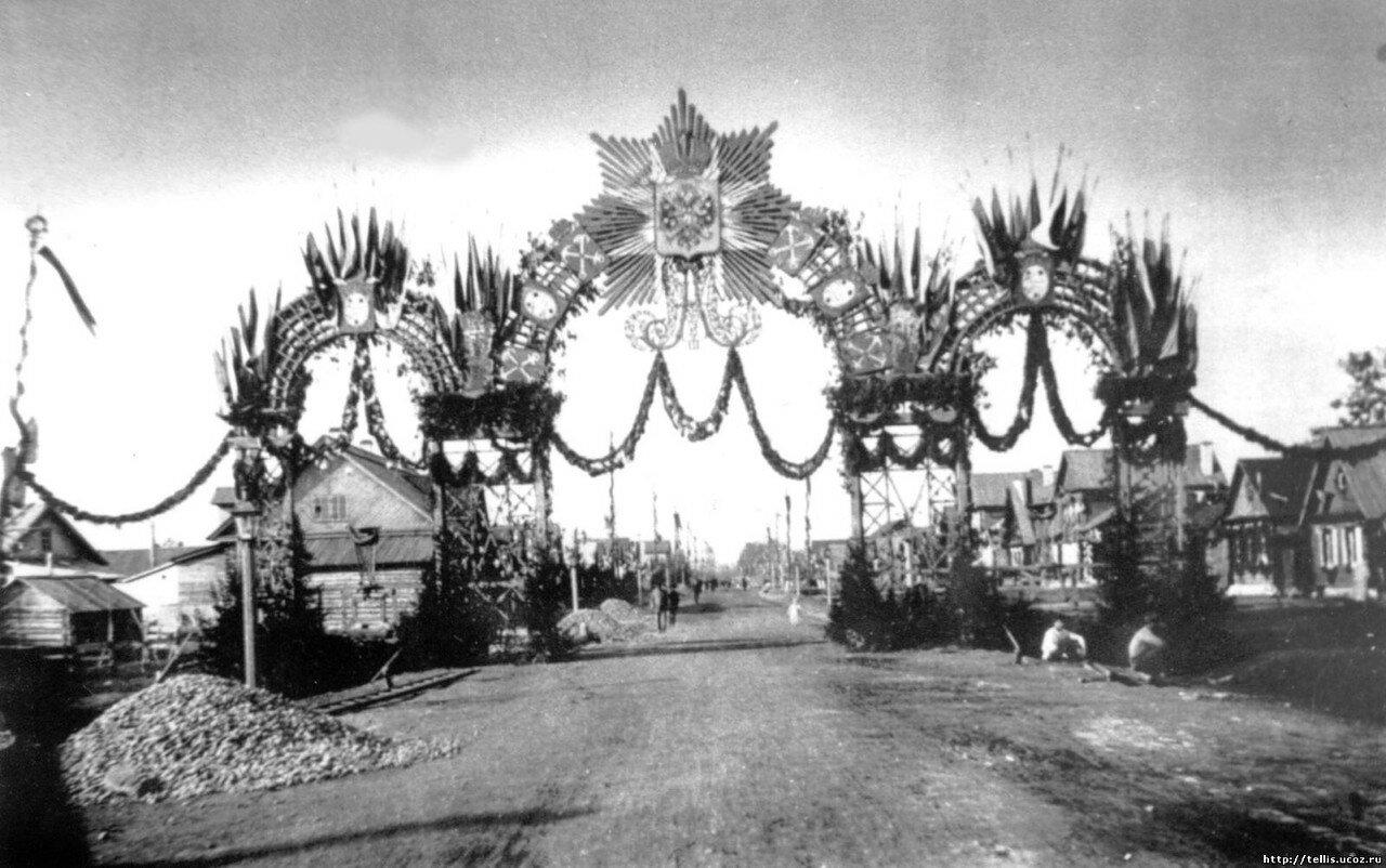 Приезд в город Александра III. 1890