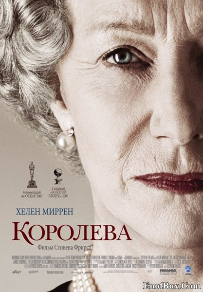 Королева / The Queen (2005/BDRip/HDRip)