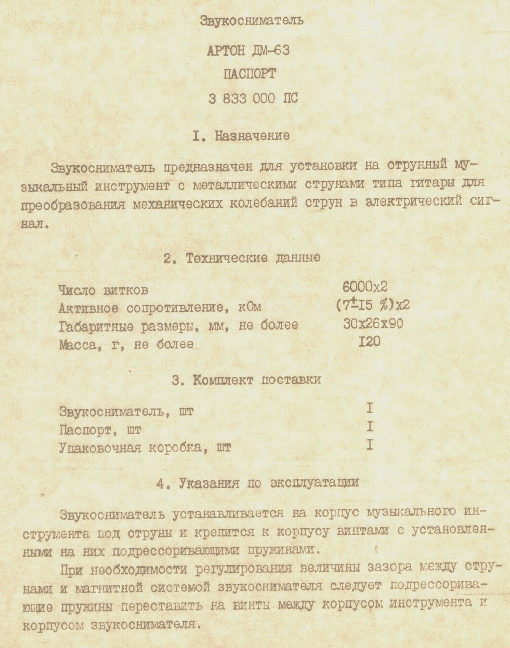 Артон+ДМ-63_паспорт.jpg