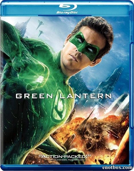 Зеленый Фонарь / Green Lantern (2011/BDRip/HDRip/3D)