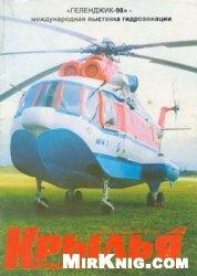 Журнал Крылья Родины №7 1998