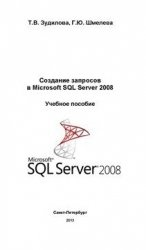 Книга Создание запросов в Microsoft SQL Server 2008