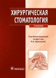 Книга Хирургическая стоматология