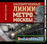 Книга Засекреченные линии метро Москвы в схемах, легендах, фактах (аудиокнига)
