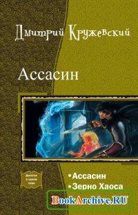 Книга Ассасин. Дилогия