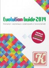 Книга Книга Электронный бюллетень информационно-аналитического портала greenevolution № 30