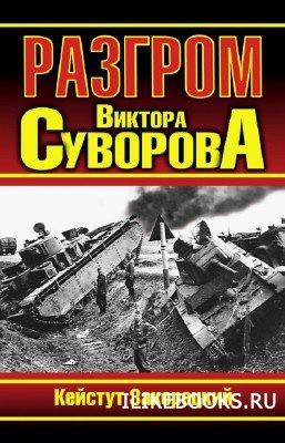 Книга Кейстут Закорецкий - Разгром Виктора Суворова