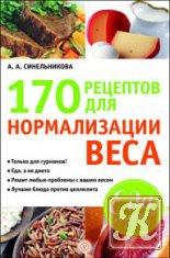 Книга Книга 170 рецептов для нормализации веса