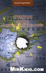 Книга Средняя Азия: андижанский сценарий?