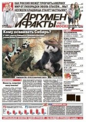Журнал Аргументы и факты (20 - 26 Августа 2014)