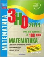 Книга Математика. ЗНО 2014