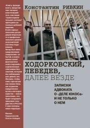 Книга Ходорковский, Лебедев, далее везде. Записки адвоката о «деле ЮКОСа» и не только о нем