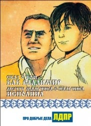 Книга Сказ о том, как Владимир мечту мальчика-с-пальчика исполнил