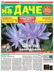 Журнал АиФ. На даче №20 2014