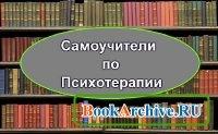 Книга Самоучители по Психотерапии (50 книг)