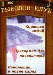 Журнал Рыболов – Клуб № 1 1997