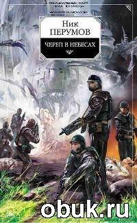 Книга Ник Перумов. Империя превыше всего. Книга 2. Череп в небесах