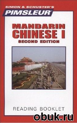 Книга Pimsleur Mandarin Chinese I (2nd Ed.)