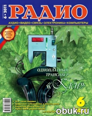 Радио №6 (июнь 2011)