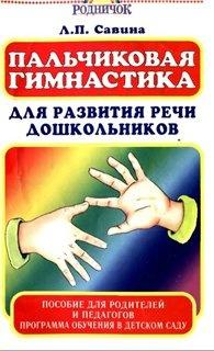Книга Пальчиковая гимнастика для развития речи дошкольников.