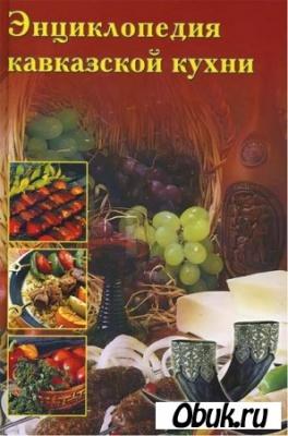Книга Энциклопедия кавказской кухни