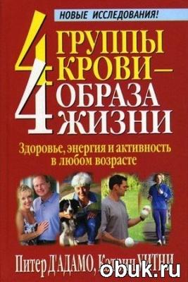 Книга 4 группы крови – 4 образа жизни