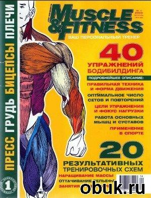 Книга Muscle & Fitness. Энциклопедия упражнений