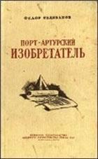 Книга Порт-Артурский изобретатель