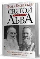 Книга Святой против Льва. Иоанн Кронштадтский и Лев Толстой. История одной вражды rtf,fb2 13,61Мб
