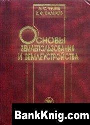 Книга Основы землепользования и землеустройства pdf 44,3Мб