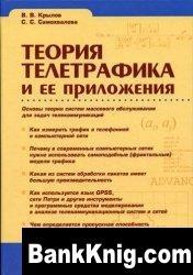 Книга Теория телетрафика и ее приложения djvu 3,34Мб