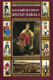 Книга Военный Петербург эпохи Павла I