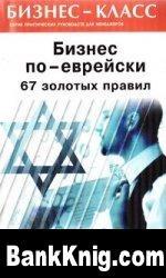 Книга Бизнес по-еврейски: 67 золотых правил pdf, djvu 25,98Мб