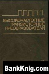 Книга Высокочастотные транзисторные преобразователи djvu 3,7Мб