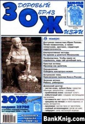 """Книга """"Здоровый Образ Жизни"""" №20 2007 djvu  1,1Мб"""